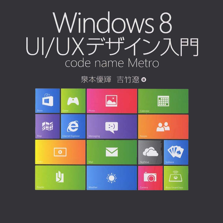 Windows 8 UI/UXデザイン